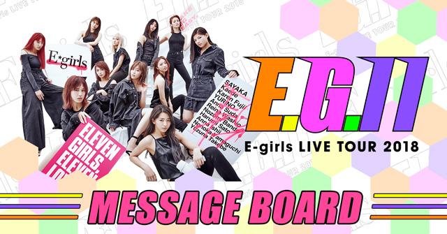 「E.G. 11」 ツアー応援 Message Bord from E.G.family