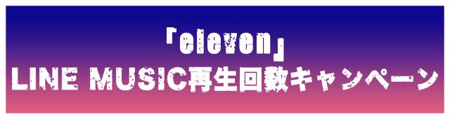 LINE MUSIC再生回数キャンペーン