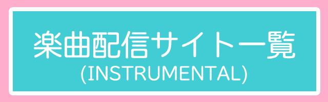 楽曲配信サイトinstrumental