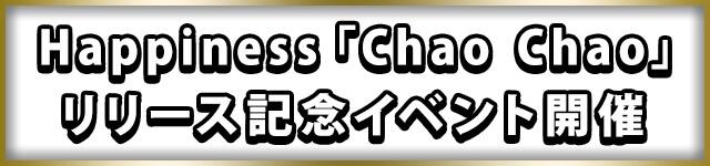 「Chao Chao」リリース記念イベントページ