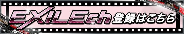 Re: Dream 舞台裏動画館 EXILEch登録はこちら