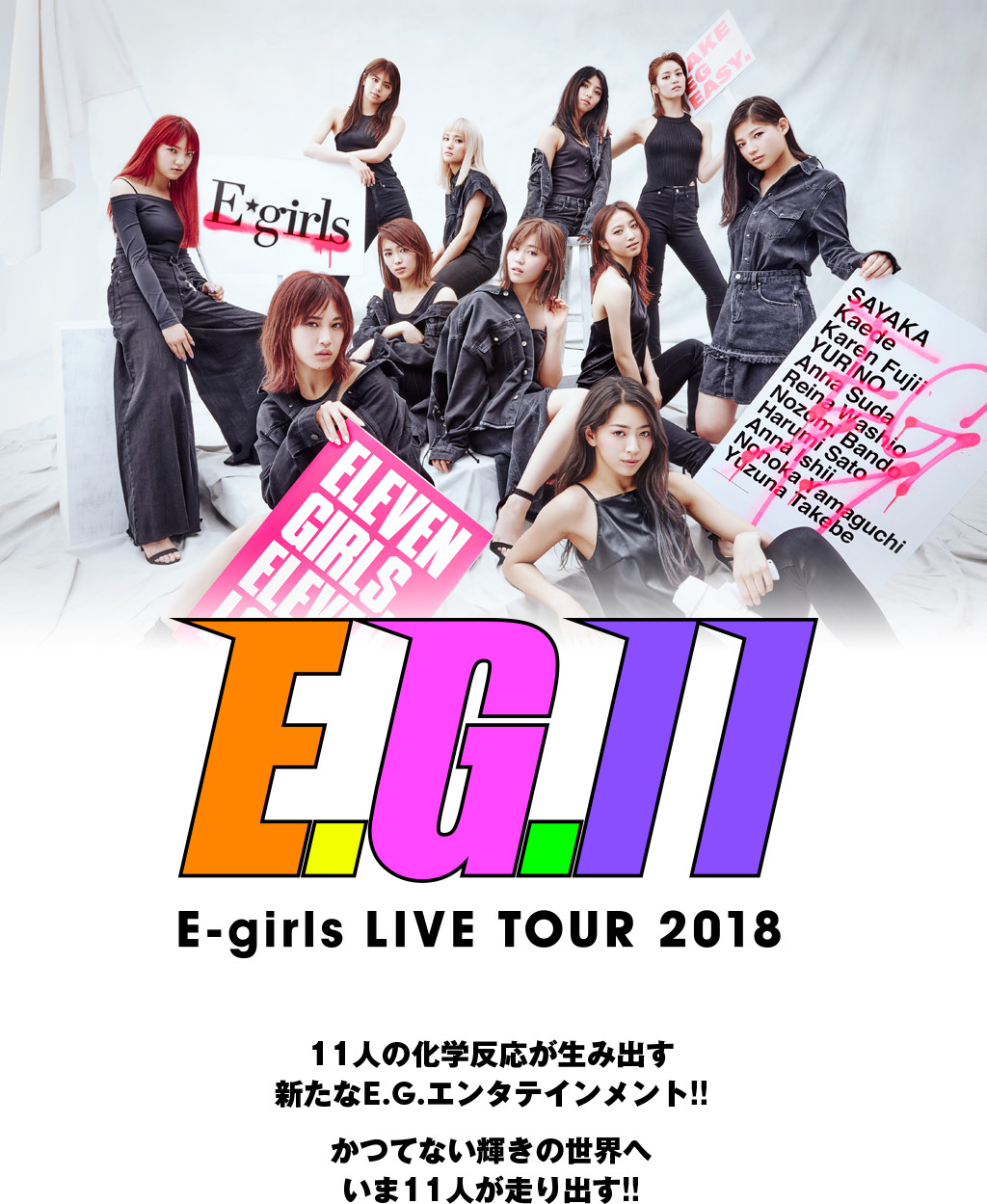 E-girls LIVE TOUR 2018 E.G. 11