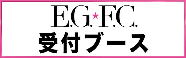FCブース