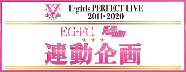 FC連動企画