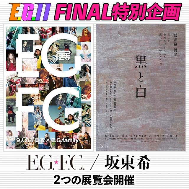 "E.G.11 FINAL特別企画 ""E.G.F.C."" / 坂東希 2つの展覧会開催決定!!"